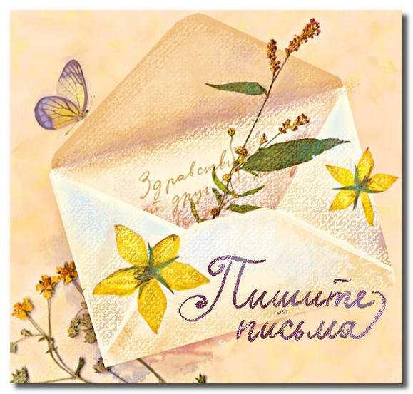 Поздравление, напиши открытка