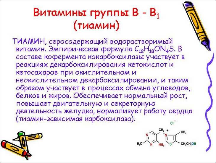 описание тиамина_opisanie tiamina