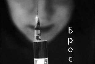 наркотики - яд_narkotiki - jad