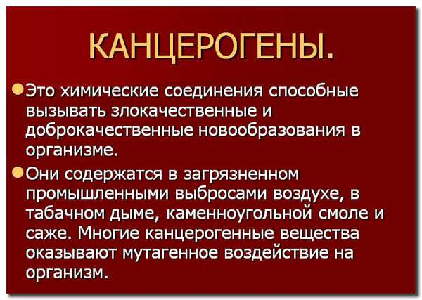 вред_канцерогенов_vred_kancerogenov