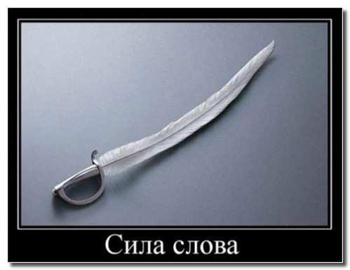 сила_слова_sila_slova