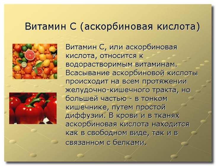 аскорбиновая_кислота_askorbinovaja_kislota