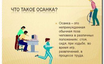 что_такое_осанка_chto_takoe_osanka