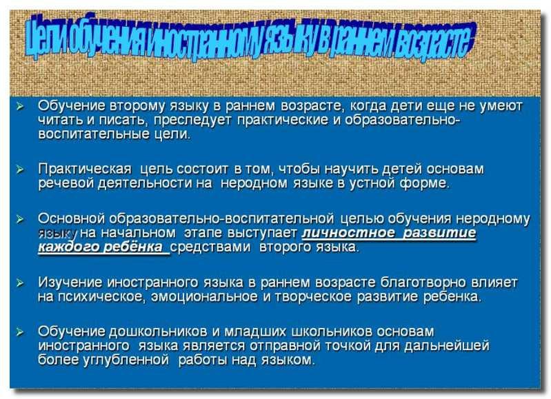 цели_обучения_языку_celi_obuchenija_jazyku