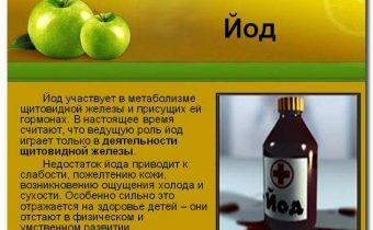 йод_jod