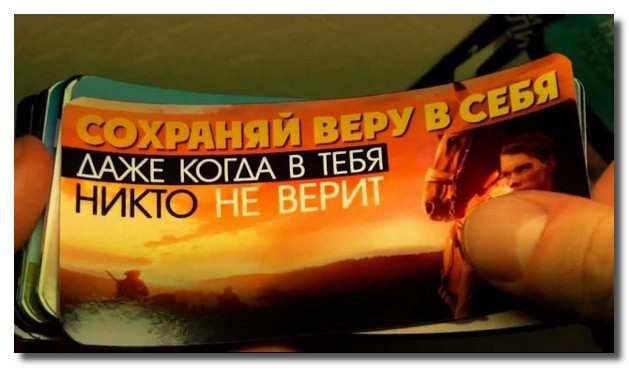 верь_в_себя_ver_v_sebja
