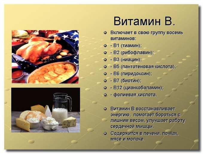 витамин_В_vitamin_B