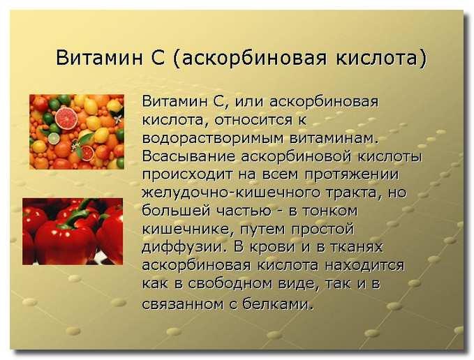 витамин_С_vitamin_C