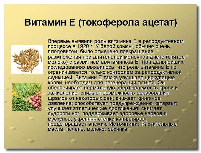 витамин_Е_vitamin_E