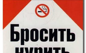 вред_курения_vred_kurenija