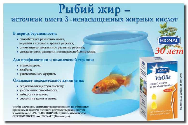 Рыбий жир при беременности почему нельзя