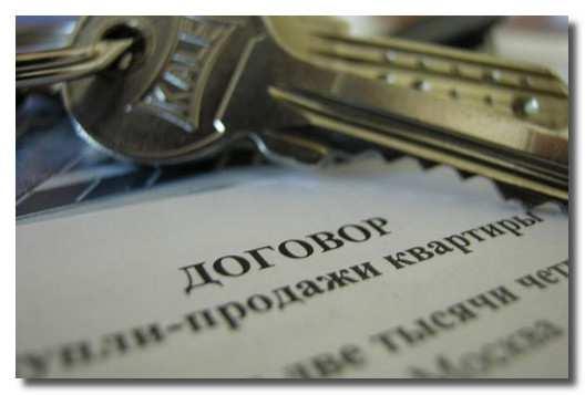 договор-купли-продажи-dogovor-kupli-prodazhi